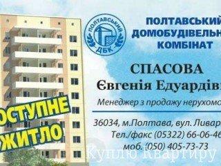 Будівництво 9-ти поверхового будинку по вул. Петровського 37