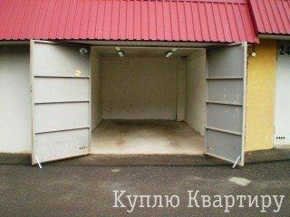 Львів продаж капітального гаража 19 кв.м. вул.Дж.Вашингтона (Зелена)