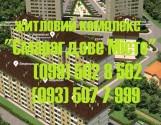 Однокімнатні квартири по низьким цінам від забудовника