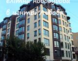 Квартира в центрі Львова