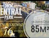 Продаж 3 кімнатна в новобудові вул.Мечникова 16 ЖК Глобус Central Park