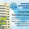Будівництво 9-ти поверхового будинку по вул. Марії Башкірцевої 33