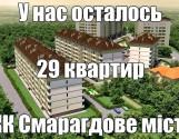 Двухрівневі квартири в Нових Петрівцях -жк Смарагдове місто