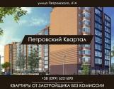 2-комнатные Квартиры от Застройщика - ЖК Петровский Квартал