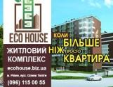 Продаж квартир від забудовника Eco House