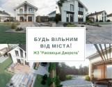 """Будинок в житловій забудові """"Раковецькі Джерела"""""""